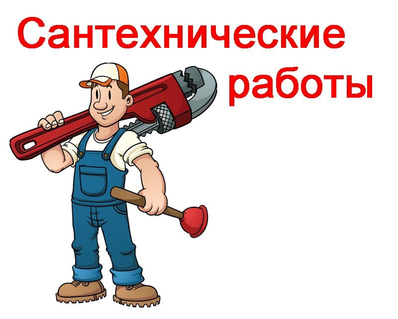 Сантехнические работы Северодвинск