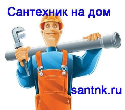 Сантехник Северодвинск
